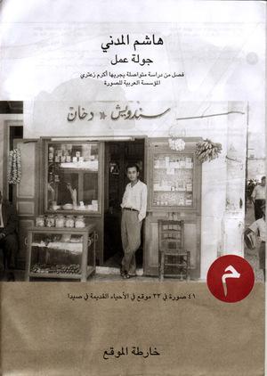 Madani_itineraries_arabic_2